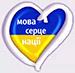 http://www.school304.com.ua/upload/image/vixovna/mova1.png
