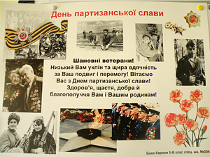 """Результат пошуку зображень за запитом """"день партизанської слави"""""""